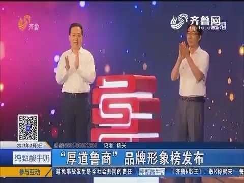 """济南:""""厚道鲁商""""品牌形象榜发布"""