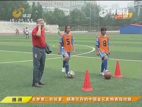 闪电速递:中国足球名宿辅导团进校园活动走进新泰