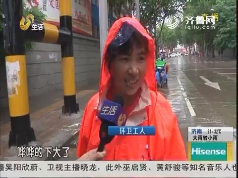 """济南:雷阵雨""""突袭"""" 淋了上班族"""
