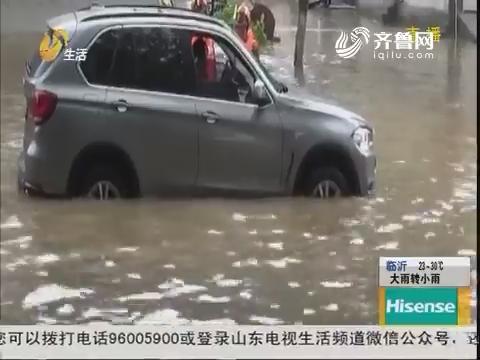 """泰安:暴雨出行 司机被困""""水中央"""""""