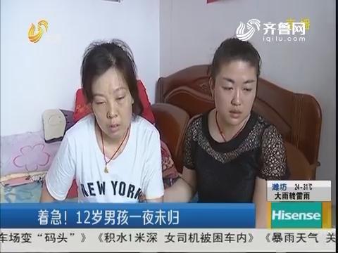 潍坊:着急!12岁男孩一夜未归