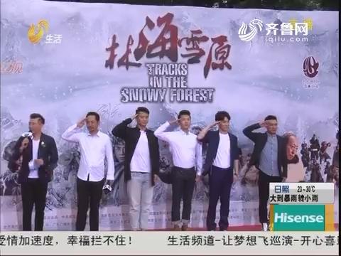 《林海雪原》16日登陆山东卫视
