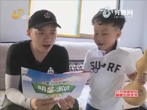 明星宝贝:武老师看到儿子挑的衣服 一天一万次后悔来录制明星宝贝