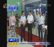 """""""亚洲媒体聚焦山东""""采访团走进烟台"""