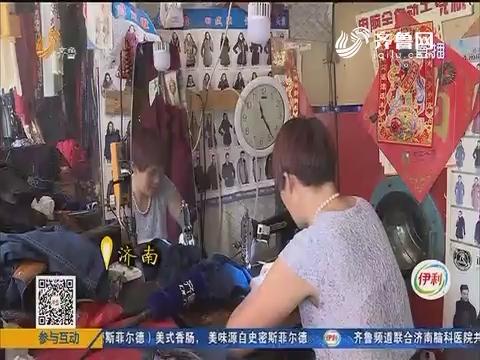"""济南:缝纫师 一个曾经很""""热门""""的职业"""