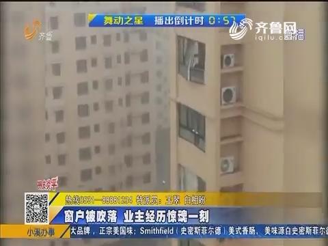 禹城:窗户被吹落 业主经历惊魂一刻