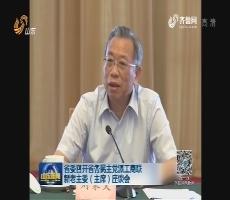 省委召开省各民主党派工商联新老主委(主席)座谈会