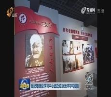 省纪委理论学习中心组赴临沂集体学习研讨