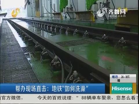 """青岛:帮办现场直击 地铁""""如何洗澡"""""""