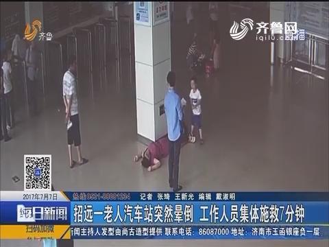 招远一老人汽车站突然晕倒 工作人员集体施救7分钟