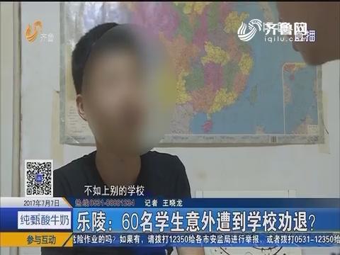 乐陵:60名学生意外遭到学校劝退?
