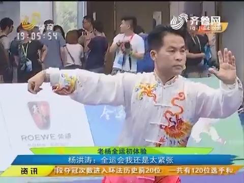 老杨全运初体验 杨洪涛:全运会我还是太紧张