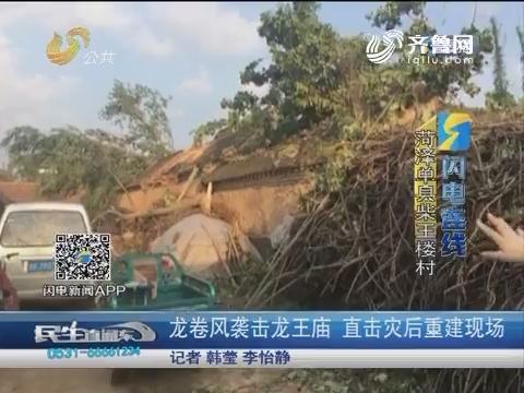 【闪电连线】菏泽:龙卷风袭击龙王庙 直击灾后重建现场