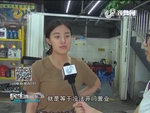 济南:小区居住一年半 还用临水临电