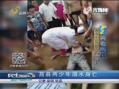 【闪电连线】莒县两少年溺水身亡