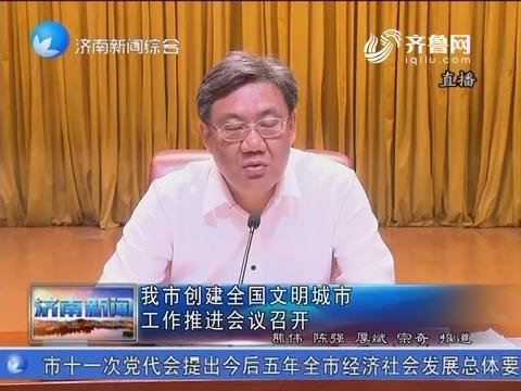 济南市创建全国文明城市工作推进会议召开