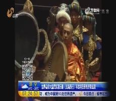 世界首部大型民族器乐剧《玄奘西行》年底将在青岛济南巡演