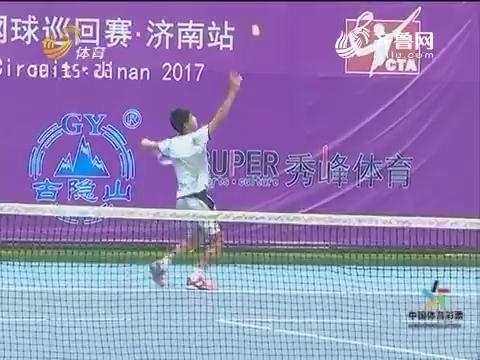 山东少年金雨全获两冠 ITF国际青少年网球巡回赛圆满结束
