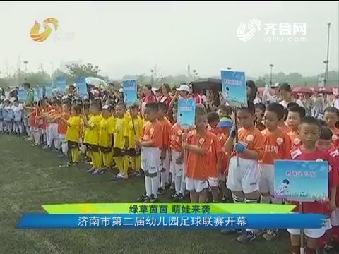 绿草茵茵萌娃来袭 济南市第二届幼儿园足球联赛开幕