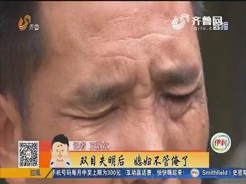 泗水:双目失明后 媳妇不管俺了
