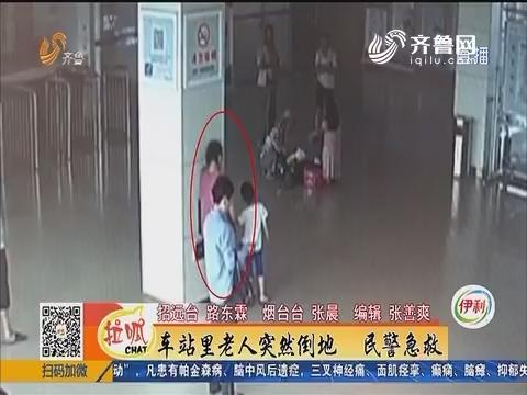 招远:车站里老人突然倒地 民警急救