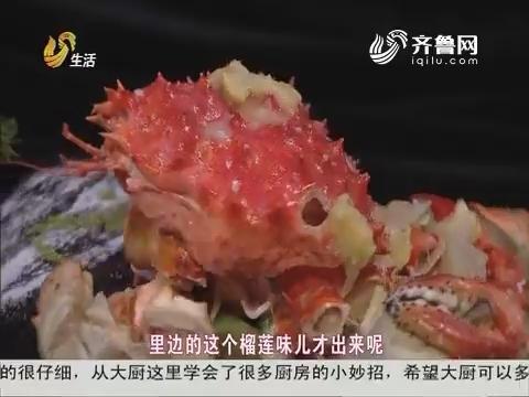 2017年07月08日《非尝不可》:榴莲蟹
