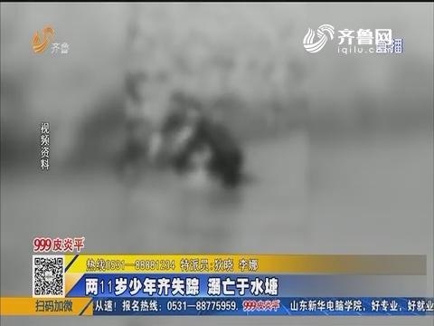 滨州:两11岁少年齐失踪 溺亡于水塘