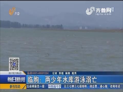 临朐:两少年水库游泳溺亡