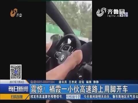 震惊!栖霞一小伙高速路上用脚开车
