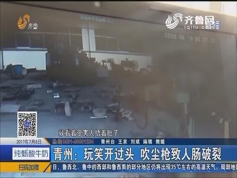 青州:玩笑开过头 吹尘枪致人肠破裂