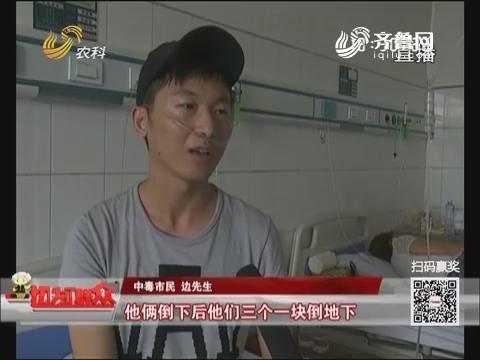 淄博:夏天吃烤鱼会致一氧化碳中毒?