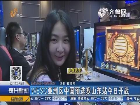 WESG亚洲区中国预选赛山东站7月8日开战