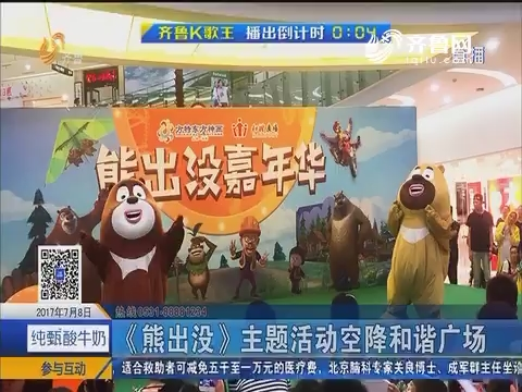 济南:《熊出没》主题活动空降和谐广场