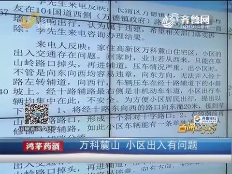 【直通12345】济南:万科麓山 小区出入有问题