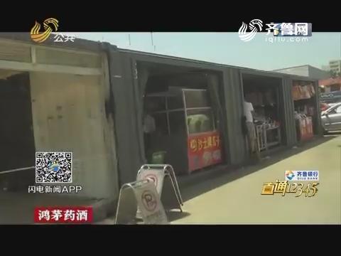 【直通12345】济南:集装箱变身商铺 月租金1万2