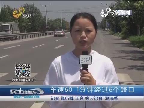 探访济南危险交通路段