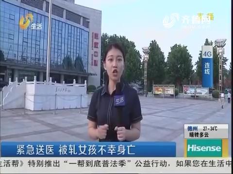 【4G连线】济南:紧急送医 被轧女孩不幸身亡