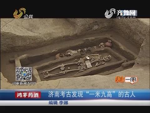 """济南考古发现""""一米九高""""的古人"""