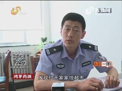 威海:价值265万元黄金被盗 大盗从排气孔进商场