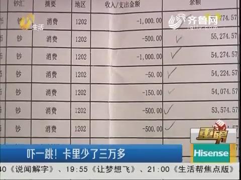 【重磅】济宁:吓一跳!卡里少了三万多