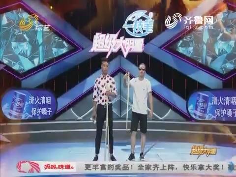 超级大明星:周天和杨正超表演棍棒武术 惨遭穿帮