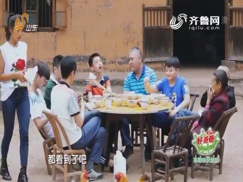 上阵父子兵:吉克隽逸家的温暖午饭让三组家庭其乐融融