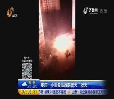 """枣庄一小区变压器酷暑天""""发火"""" 小区供配电设施违法"""