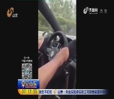 烟台栖霞:高速路上用脚开车