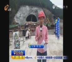 【闪电连线】济南:9日上午10点 浆水泉隧道将全线贯通