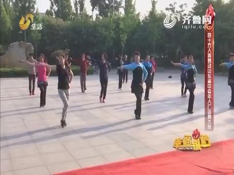 2017年07月09日《幸福银龄》:四十万人将舞动山东省中老年人广场舞大赛