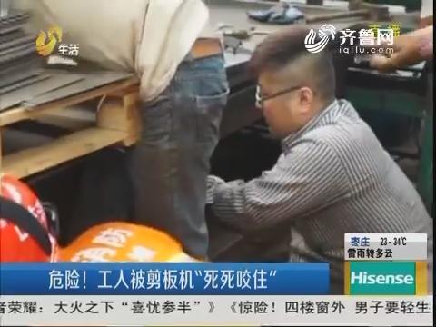 """潍坊:危险!工人被剪板机""""死死咬住"""""""