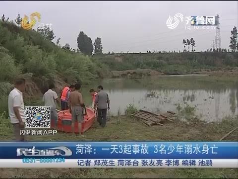 菏泽:一天3起事故 3名少年溺水身亡