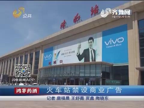 济南:火车站禁设商业广告
