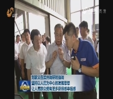 刘家义在滨州调研时强调 坚持以人民为中心的发展思想 让人民群众拥有更多获得感幸福感